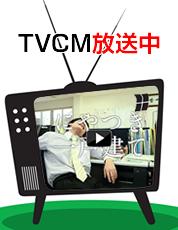 アイランドホームテレビCM