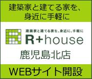 R+house(アールプラスハウス)鹿児島北店