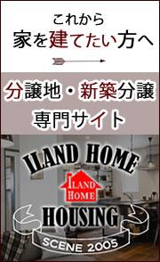 分譲地・建売のことならアイランドホームハウジング